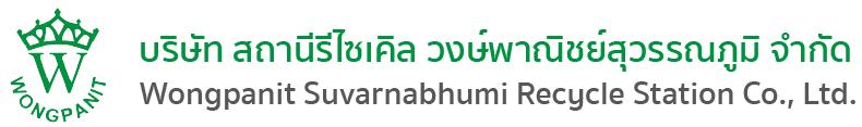 บริษัท สถานีรีไซเคิล วงษ์พาณิชย์สุวรรณภูมิ จำกัด Wongpanit Suvarnabhumi Recycle Station Co., Ltd.